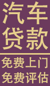 上海汽车贷款
