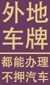 上海外地车贷款