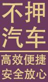 上海不押车贷款办理