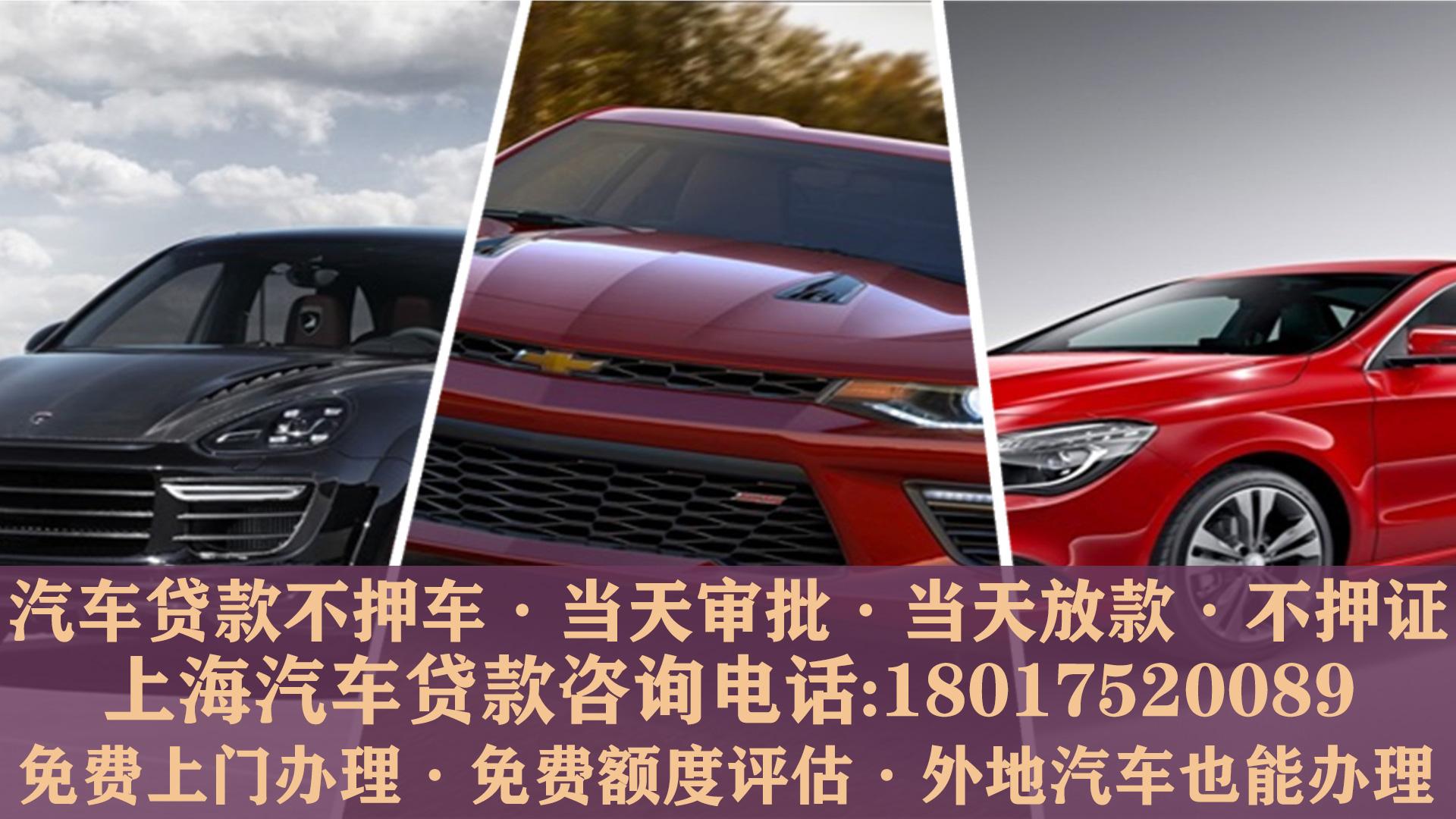 上海汽车贷款办理